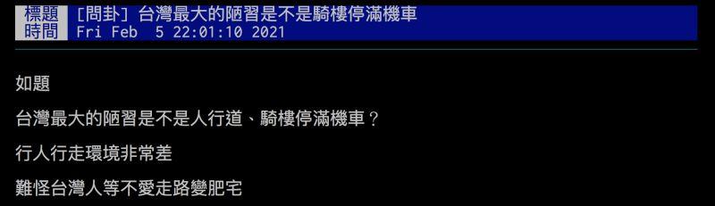 ▲網友詢問「騎樓停滿機車」是不是台灣最大陋習?引發討論。(圖/翻攝自批踢踢)