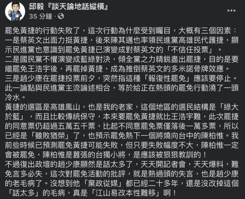 ▲邱毅發文全文。(圖/翻攝自邱毅臉書)