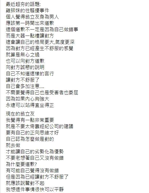▲陳子璇臉書。(圖/陳子璇臉書全文)