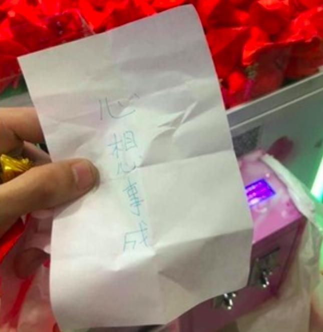 ▲網友分享夾娃娃機台內紅包的紙條內容只有「心想事成」四個字。(圖/爆廢公社1館)