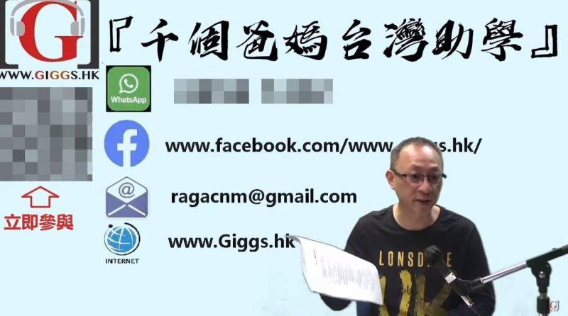 香港網路電台主持人<b>傑斯</b>涉煽動罪 案件押後審訊