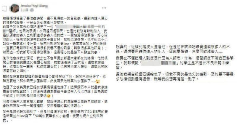 ▲女網友在臉書社團《爆料公社》發文全文。(圖/翻攝自《爆料公社》)
