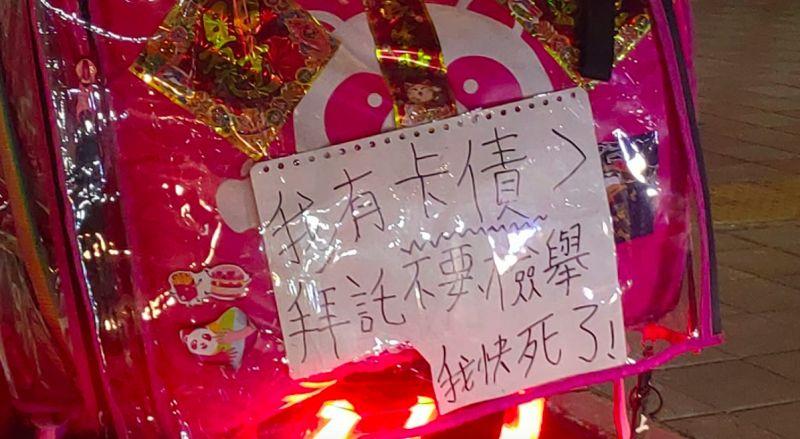 ▲網友分享自己在路上遇到熊貓外送員,但外送箱上卻貼著「一張紙條」。(圖/路上觀察學院)
