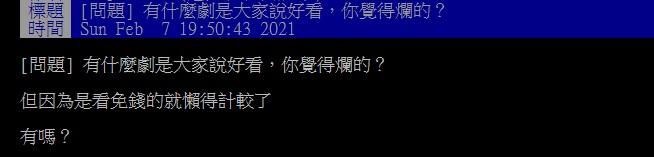 ▲有網友好奇提問「有什麼劇是大家說好看,你覺得爛的?」沒怎料許多網友紛紛狂指去(2020)年紅翻的韓國愛情喜劇《愛的迫降》。(圖/翻攝自PTT)