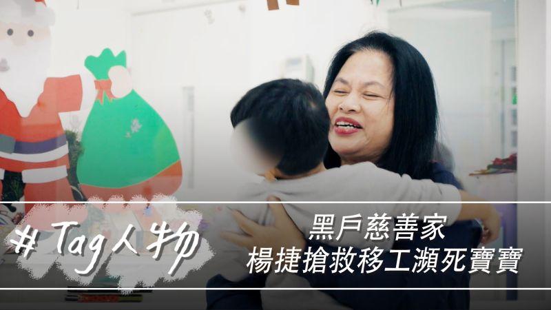 Tag人物/大愛收容愛滋病患  楊捷為黑戶寶寶造庇護所