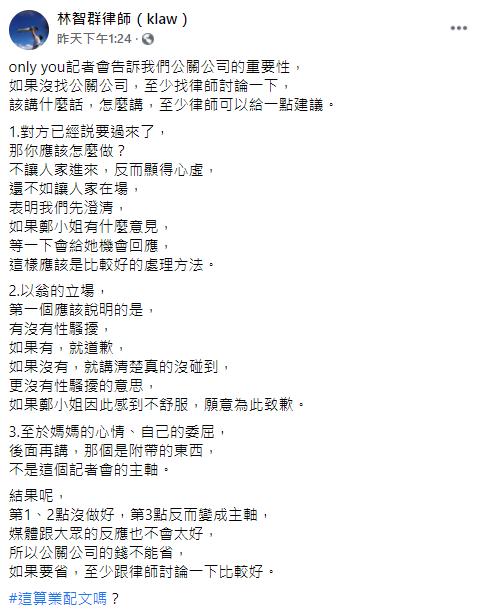 ▲林智群全文。(圖/林智群臉書)