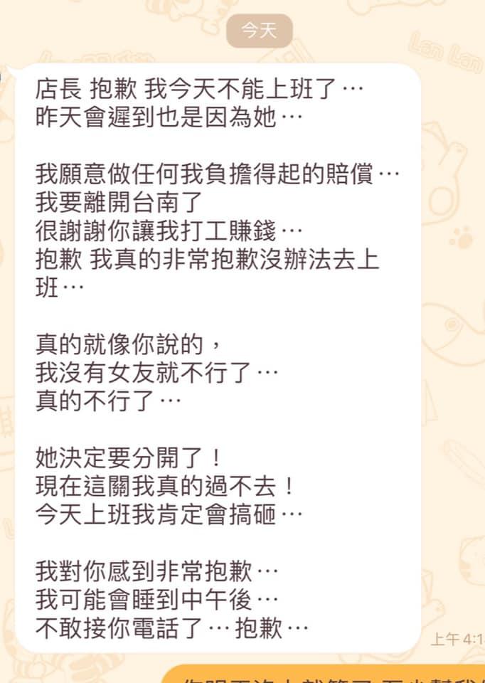 ▲原PO半夜4點收到員工傳來的訊息。(圖/翻攝爆廢1公社臉書)