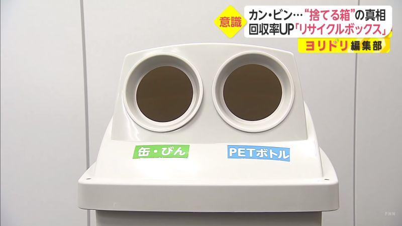 日本回收桶「有2洞」卻只裝1個<b>垃圾袋</b>?專家解答設計真相