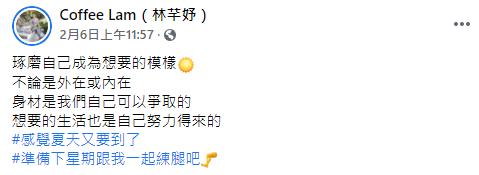 ▲林芊妤展現傲人S曲線。(圖/林芊妤臉書)