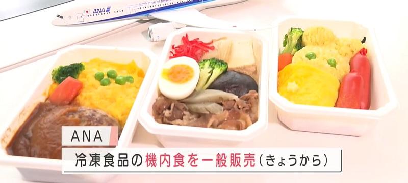 網購「<b>飛機餐</b>」大受歡迎 日航公司奇招民眾買單