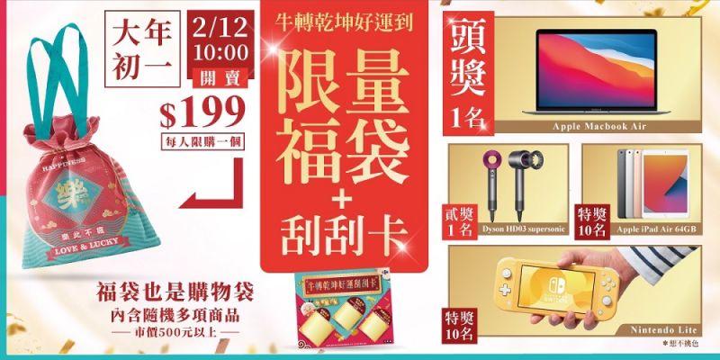 ▲網友表示想購買看看今年的家樂福春節福袋,引來不少討論。(圖/家樂福提供)