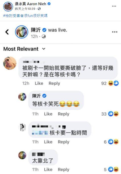 ▲陳沂與網友譏笑雞排妹,聶永真搖頭。(圖/聶永真臉書)