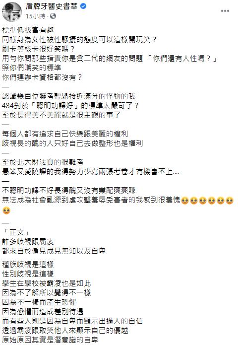 ▲史書華全文。(圖/史書華臉書)
