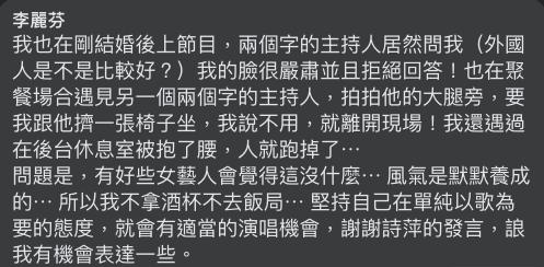 ▲李麗芬分享遭性騷擾的經驗。(圖/翻攝蔡詩萍臉書)