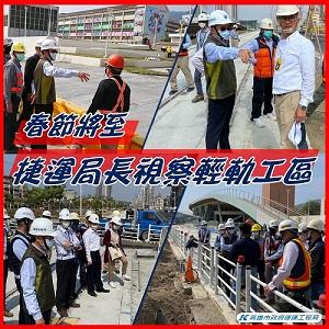 ▲高市捷運局長吳義隆今(9)日視察輕軌C20~C17工地。(圖/高市捷運局提供)