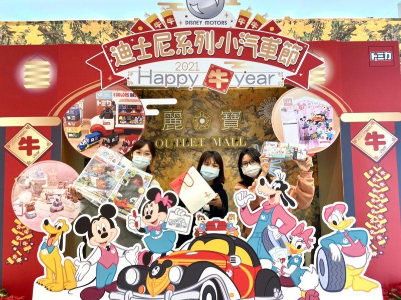 ▲麗寶Outlet迎接國旅人潮,春節檔推出「迪士尼系列汽車節」,吸引玩具控朝聖。(圖/麗寶outlet提供)