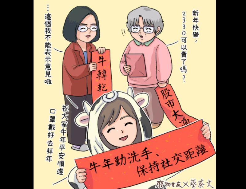 聯名網紅作家 蔡英文臉書拜早年「祝福牛轉乾坤」