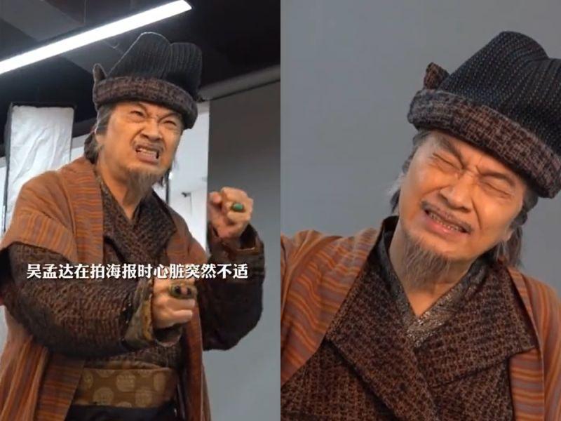 吳孟達拍攝一半心臟不適 「痛苦摀胸站不穩」片段瘋傳