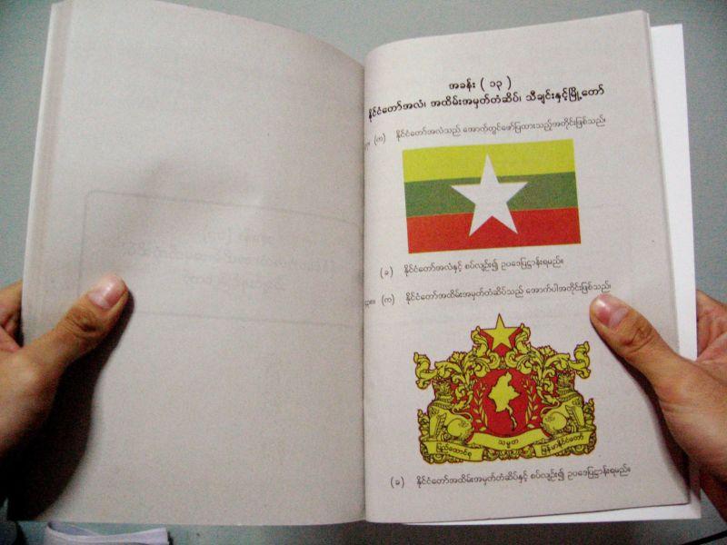 ▲緬甸憲法是緬甸的最高法律,現行憲法是該國第三部憲法,於2008年在公投之後頒布,軍方有憲法保障的許多權利和利益。(圖/美聯社/達志影像)