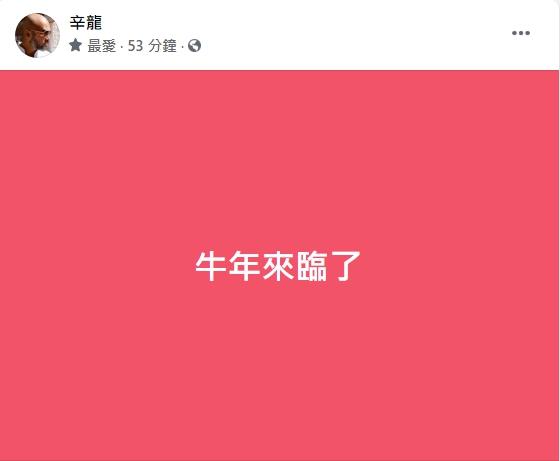 ▲辛龍臉書全文。(圖/辛龍臉書)