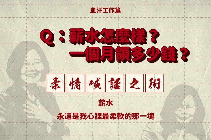 過年親戚無腦質問 國民黨:善用蔡總統話術避開攻擊