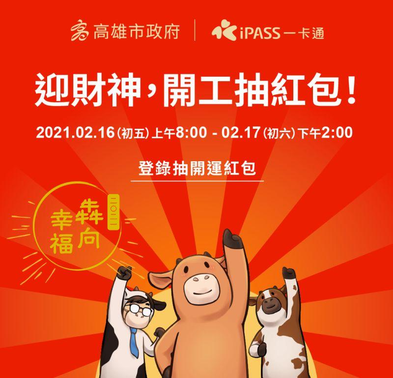 ▲高雄市政府今(14)日宣佈與一卡通公司的「線上領紅包」活動,將在16日(大年初五)再次舉辦(圖/高市府提供)