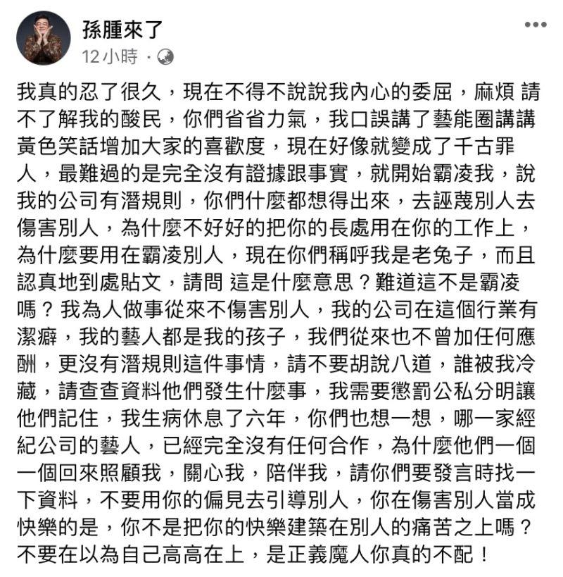 ▲孫德榮發文控訴遭到網路霸凌。(圖/翻攝孫德榮臉書)