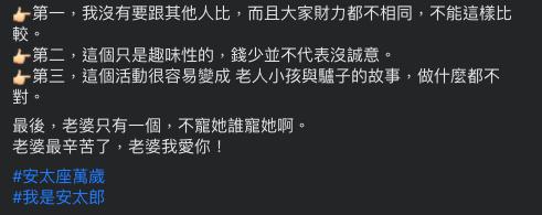 ▲黃靖倫跟風「安太座紅包」活動,總共包了9.3萬元的紅包給太太。(圖/翻攝黃靖倫臉書)