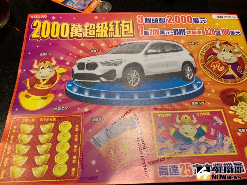 ▲台灣彩券表示,過年期間發行的刮刮樂遊戲,還有多個百萬元以上的大獎尚未開出。(示意圖/NOWnews資料照)