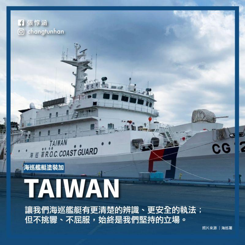 海巡艦艇塗裝添加TAIWAN字樣