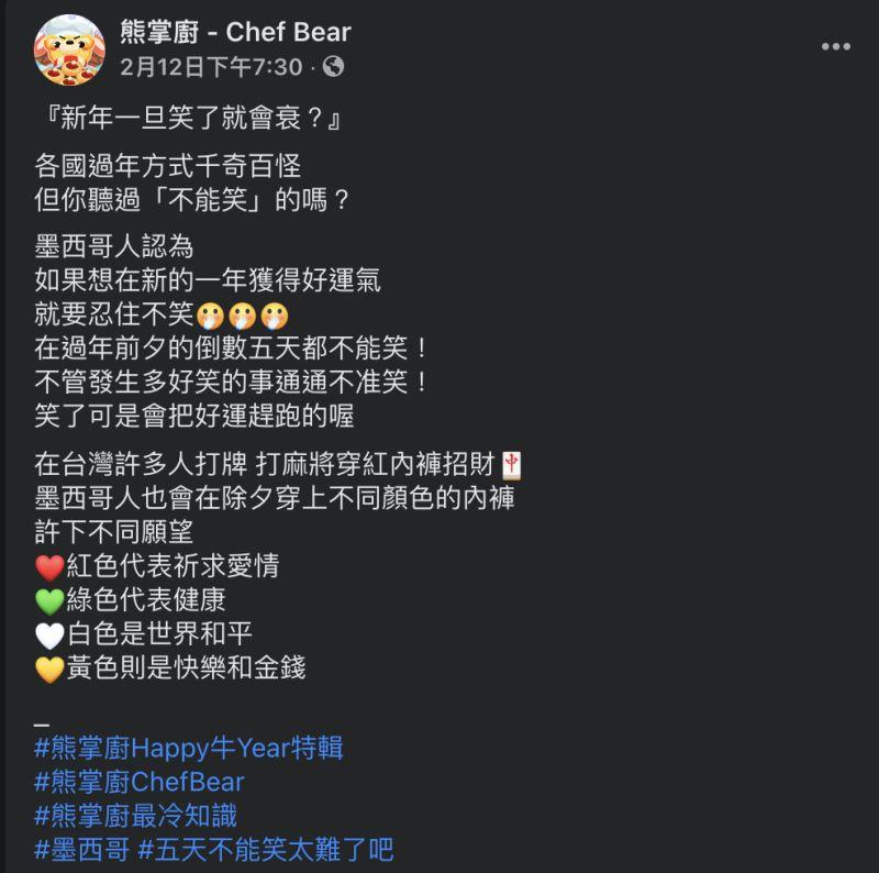 ▲臉書粉專《熊掌廚
