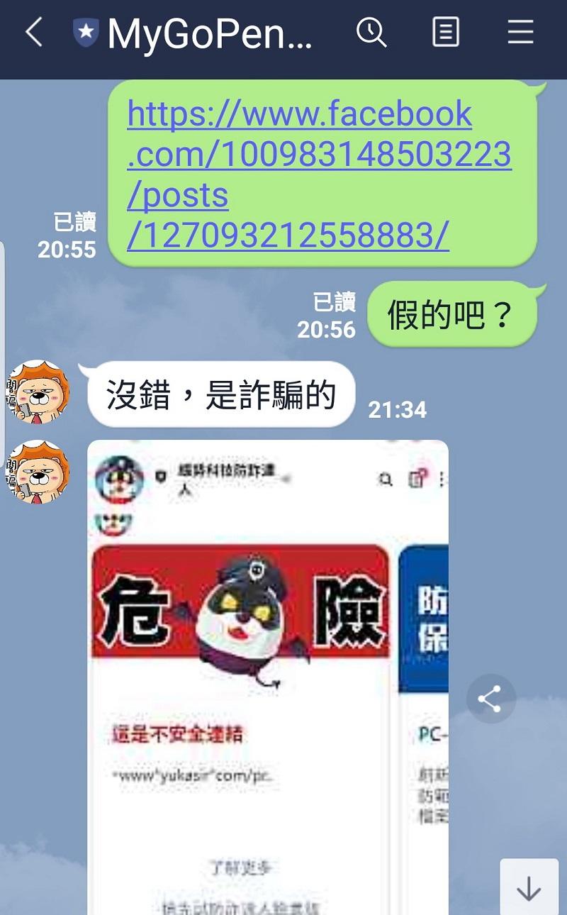 ▲MyGOPen回覆在網頁上的醫葯用品廣告「是詐騙的」(圖/記者鄧力軍翻攝)