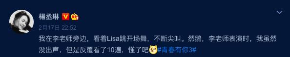 ▲楊丞琳表示看了李榮浩的表演10遍。(圖/翻攝楊丞琳微博)