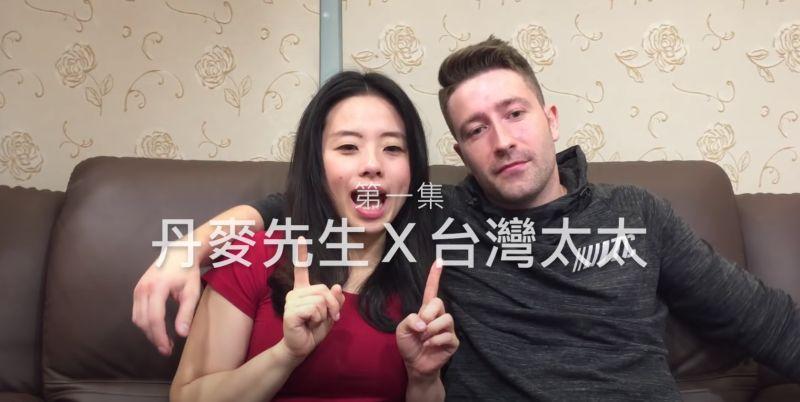 ▲網紅夫妻「丹麥先生x台灣太太」日前PO出一則影片,透露倆人是透過交友軟體認識的,只過了6天就閃婚。(圖/翻攝自YouTube丹麥先生X台灣太太