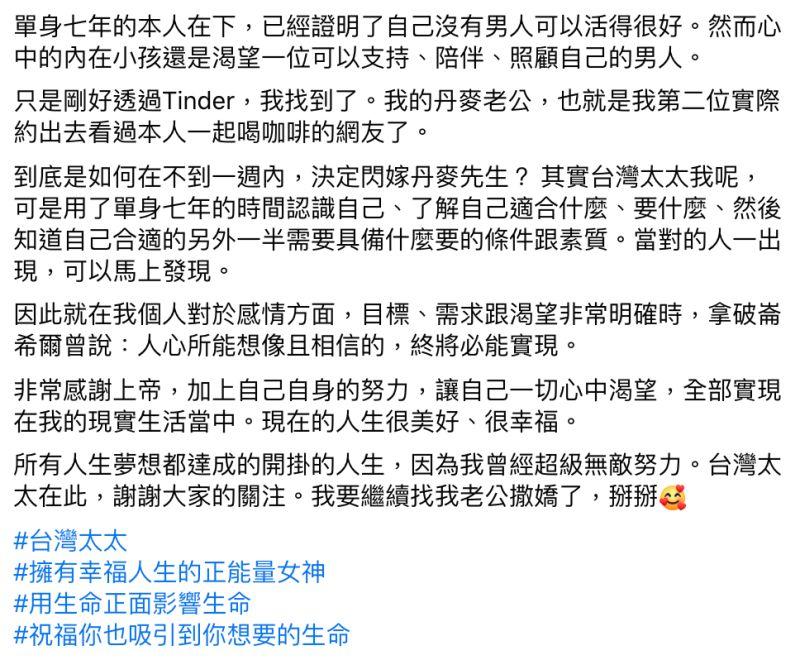 ▲「丹麥先生x台灣太太」在臉書PO文全文。(圖/翻攝自