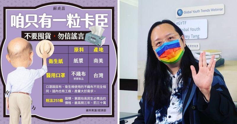 ▲圖/取自蘇貞昌、唐鳳臉書