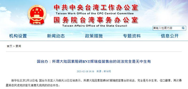 ▲對於有說法指是因北京阻礙,導致台灣採買BNT疫苗破局一事,中國國台辦發言人馬曉光18日發布新聞稿駁斥。(圖/取自國台辦官網)