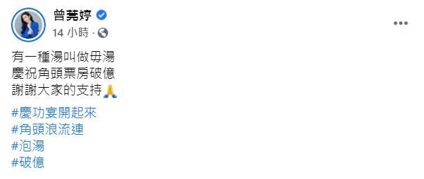 ▲參演的《角頭》票房破億,曾莞婷裸背謝票。(圖/曾莞婷臉書)