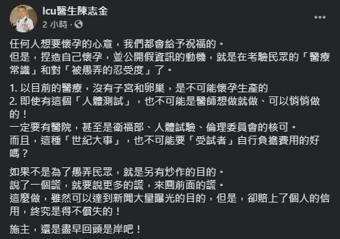 ▲(圖/翻攝自臉書粉專「ICU醫生陳志金」)