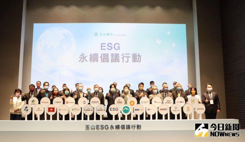 玉山銀攜手32家台灣企業 倡議ESG永續行動