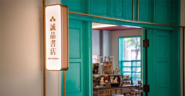 誠品書店自2021年1月起進駐嘉義美術館A棟一樓。(圖|誠品書店)