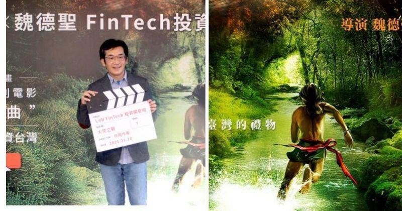 導演魏德聖目前正在籌備史詩級新片「臺灣三部曲 Taiwan Trilogy」 (圖|米倉影業/臺灣三部曲募資平台)