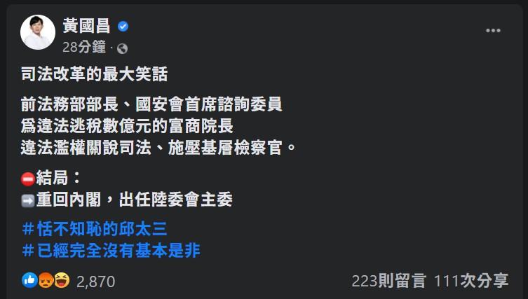 ▲黃國昌在臉書發文,點名嗆陸委會主委邱太三。(圖/翻攝自黃國昌臉書)