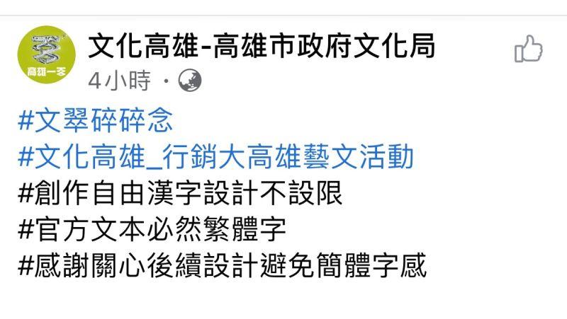 ▲ 高市文化局指出,創作自由漢字設計不設限,但官方文本必然繁體字,後續設計避免簡體字感。(圖/擷取自高市文化局臉書)