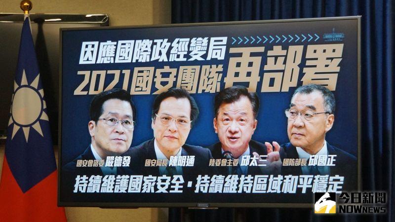名家論壇》單厚之/國安大風吹,鐵三角或對北京的善意?