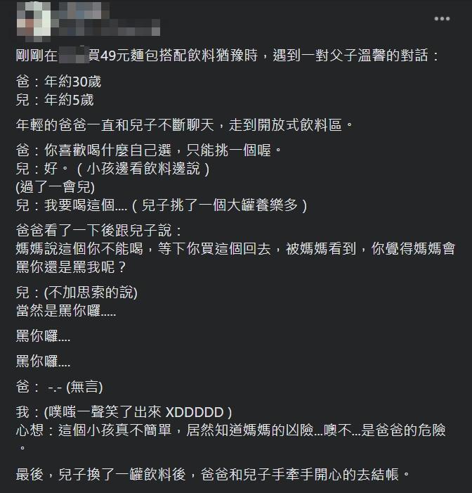 ▲原PO分享在超商遇到一對父子的對話。(圖/翻攝爆廢1公社臉書)
