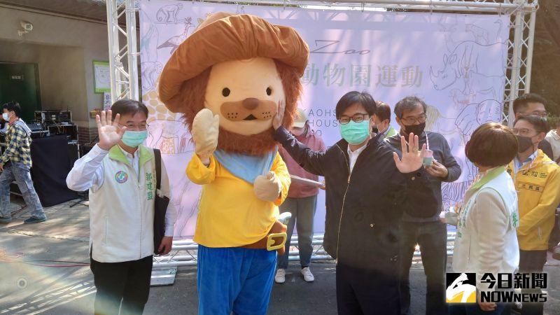 高雄市長陳其邁宣布發起新動物園運動,預計將投注5億預算打造壽山動物園2.0。(圖/記者鄭婷襄攝,2020.02.20)