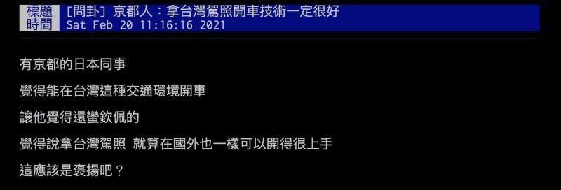▲網友的京都同事稱讚台灣人開車技術好。(圖/翻攝自批踢踢)
