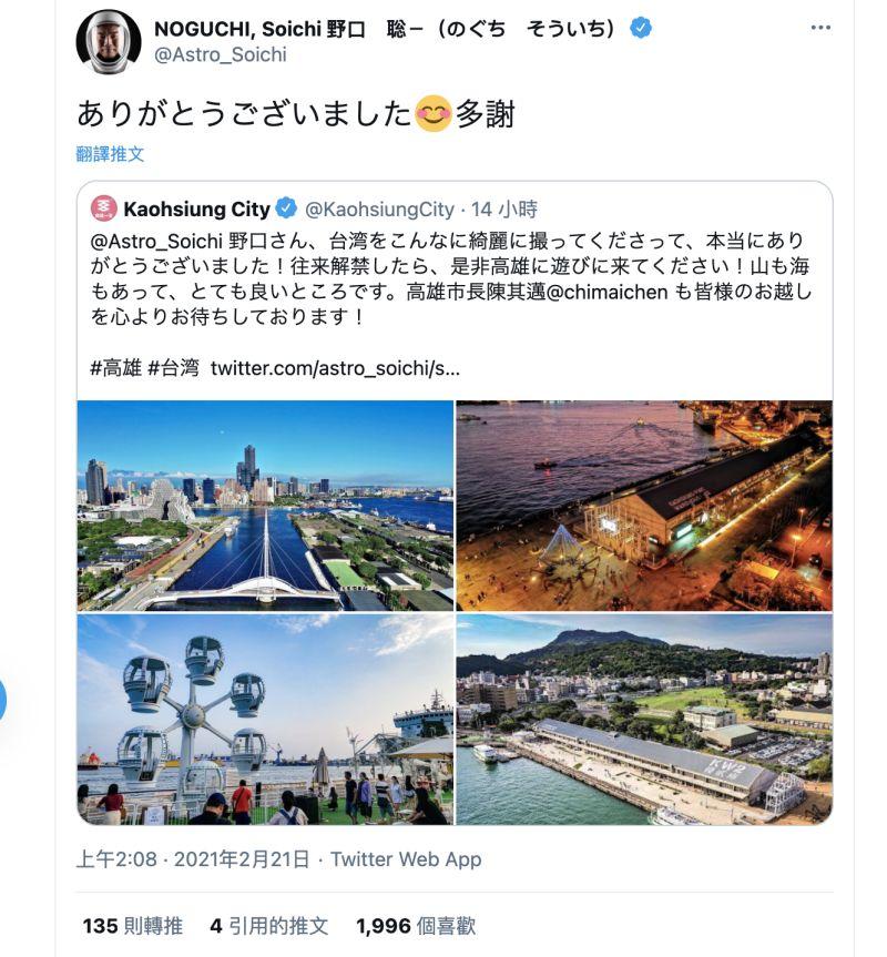 ▲日籍太空人野口聰一近日在推特(Twitter)上,貼出在太空站拍攝的南台灣空拍照。(圖/高市新聞局提供)