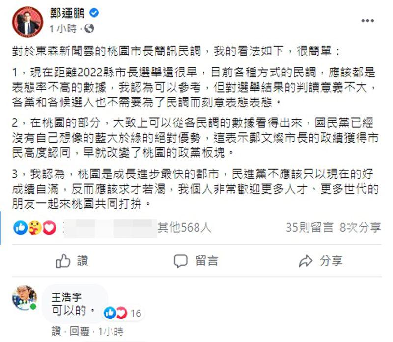 鄭運鵬評媒體民調